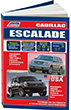 Книга Cadillac Escalade GMT800 2002-06 бенз. 5,3; 6,0. GMT900 c 2006 бенз. 6,2. Ремонт.Экспл.ТО (Каталог з/ч для ТО)